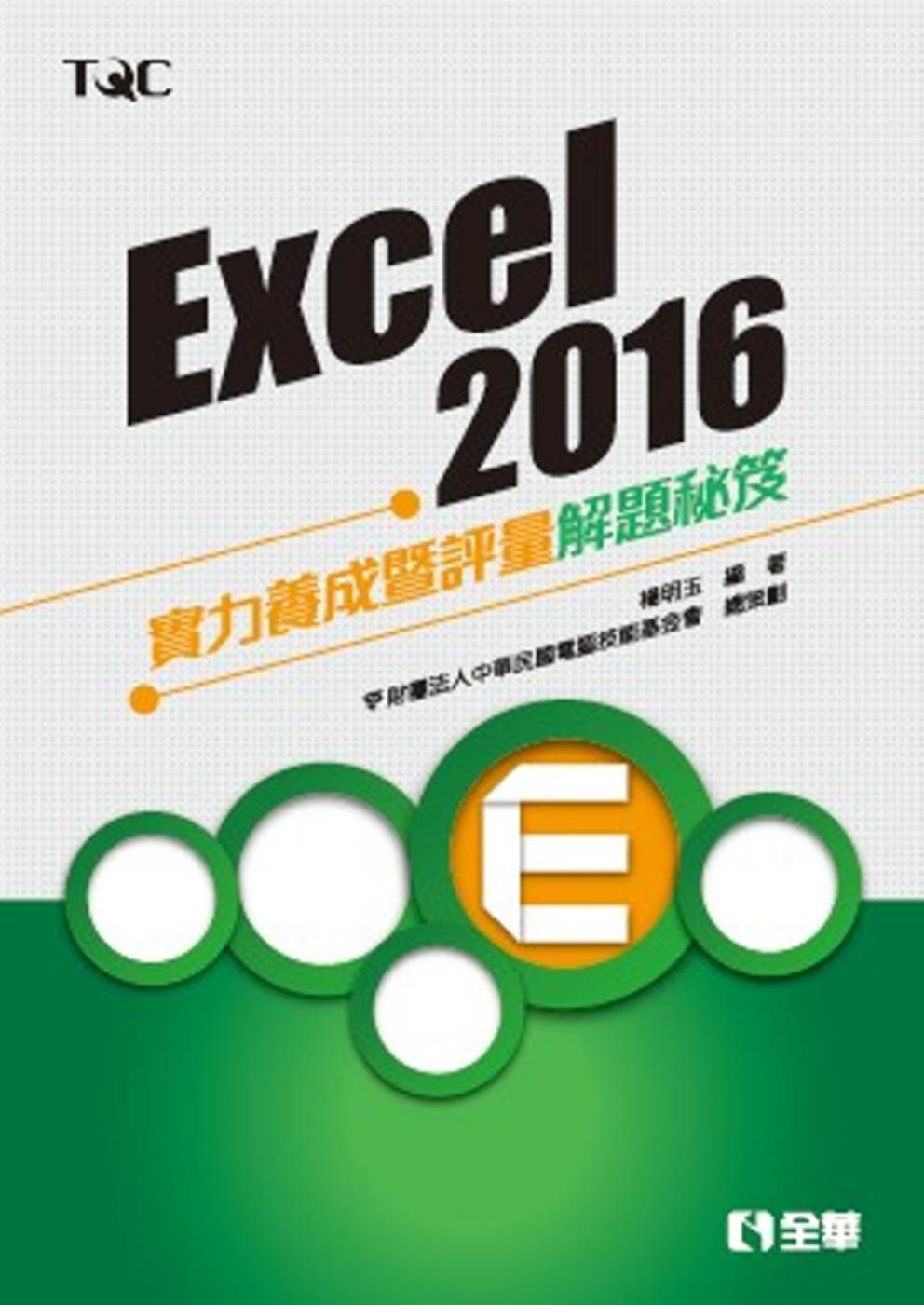 Excel 2016實力養成暨評量解題秘笈