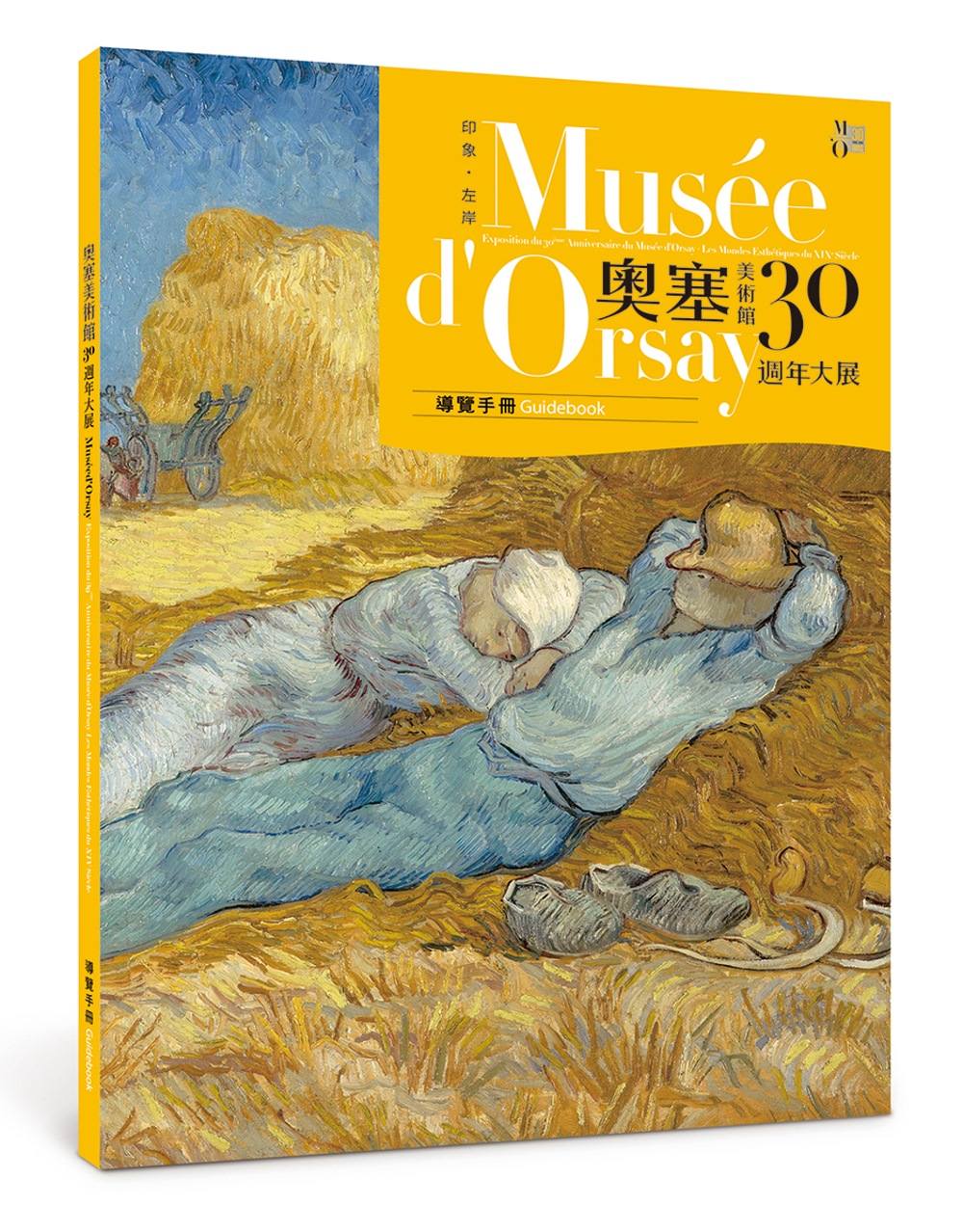 印象‧左岸:奧塞美術館30週年大展導覽手冊