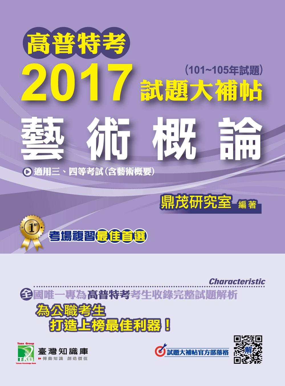 高普特考2017試題大補帖【藝術概論】(101~105年試題)三、四等