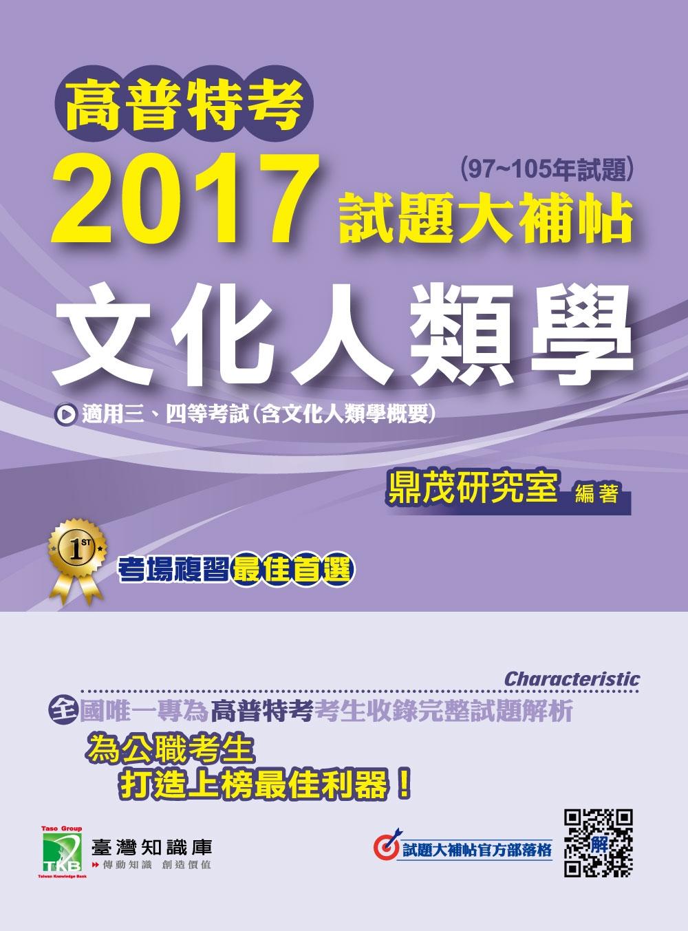 高普特考2017試題大補帖【文化人類學】(97~105年試題)三、四等