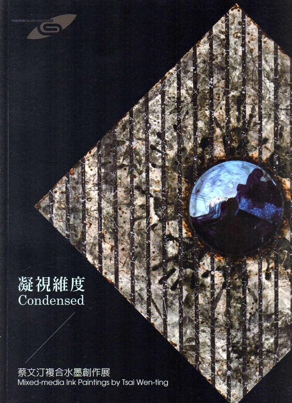 市民畫廊 凝視維度:蔡文汀複合水墨創作展