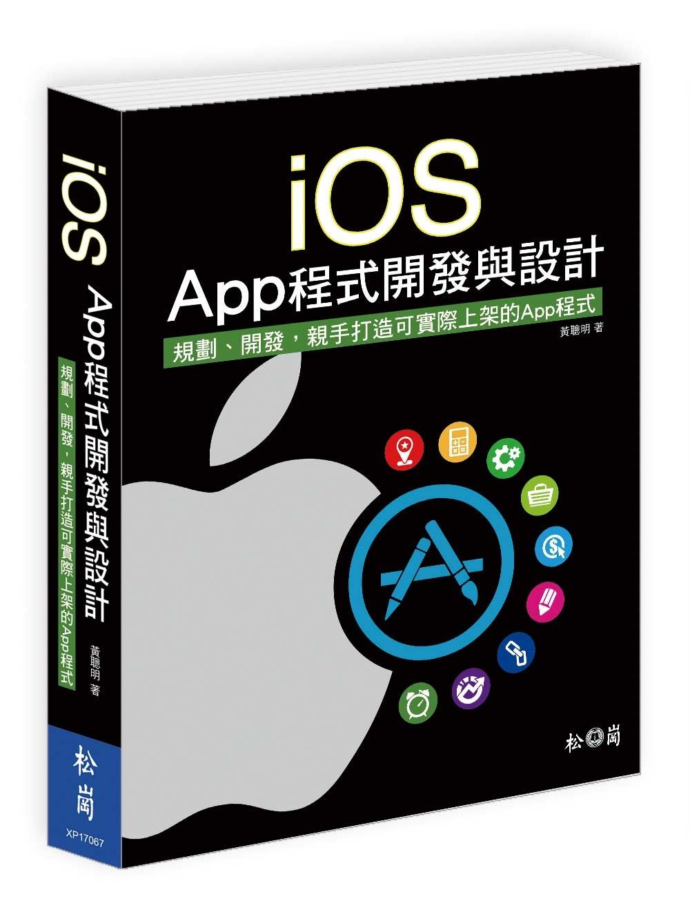 ◤博客來BOOKS◢ 暢銷書榜《推薦》iOS App程式開發與設計:規劃、開發,親手打造可實際上架的App程式(附光碟)
