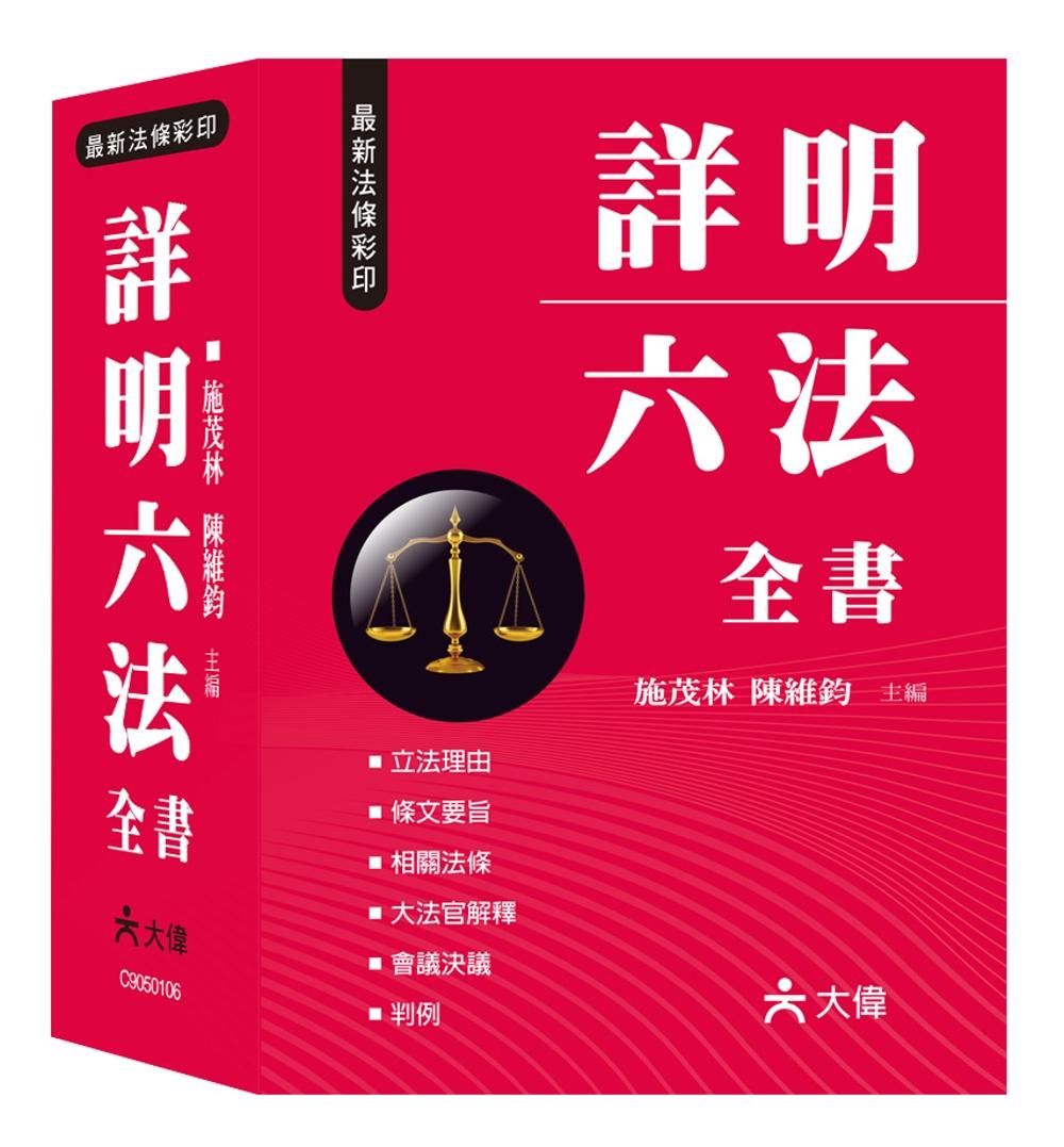 最新詳明六法全書(25K)