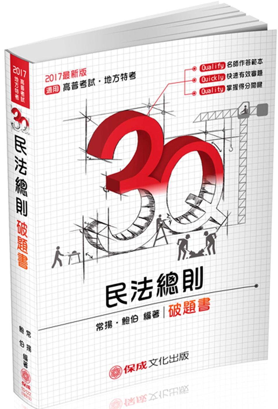 3Q民法總則-破題書-高普考.司法特考.國考各類科-題庫<保成>(三版)