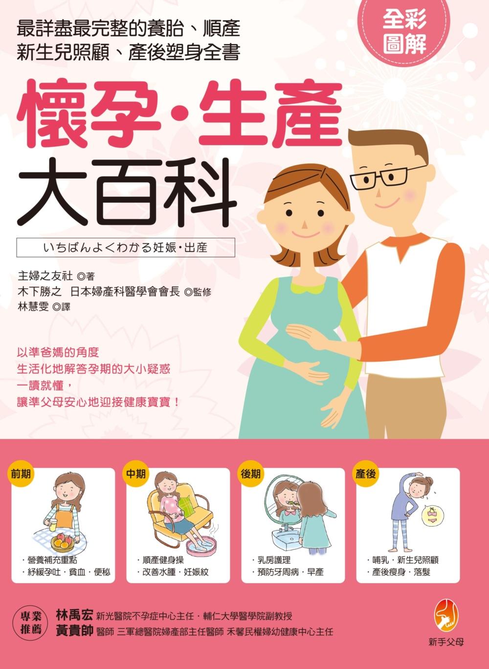 懷孕.生產大百科...
