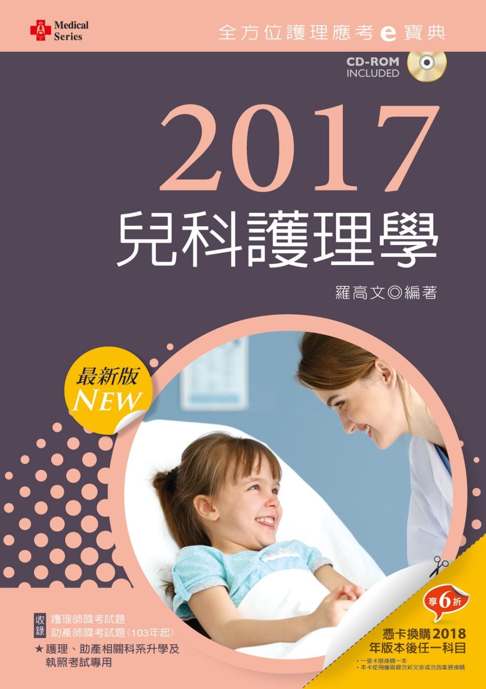2017最新版 全方位護理應考e寶典:兒科護理學【附歷屆試題光碟(護理師、助產師)】(九版)