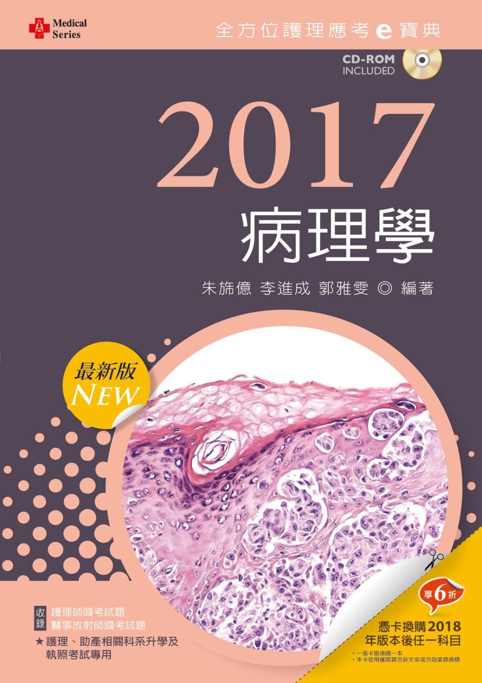 2017最新版 全方位護理應考e寶典:病理學【附歷屆試題光碟(護理師、放射師)】(九版)