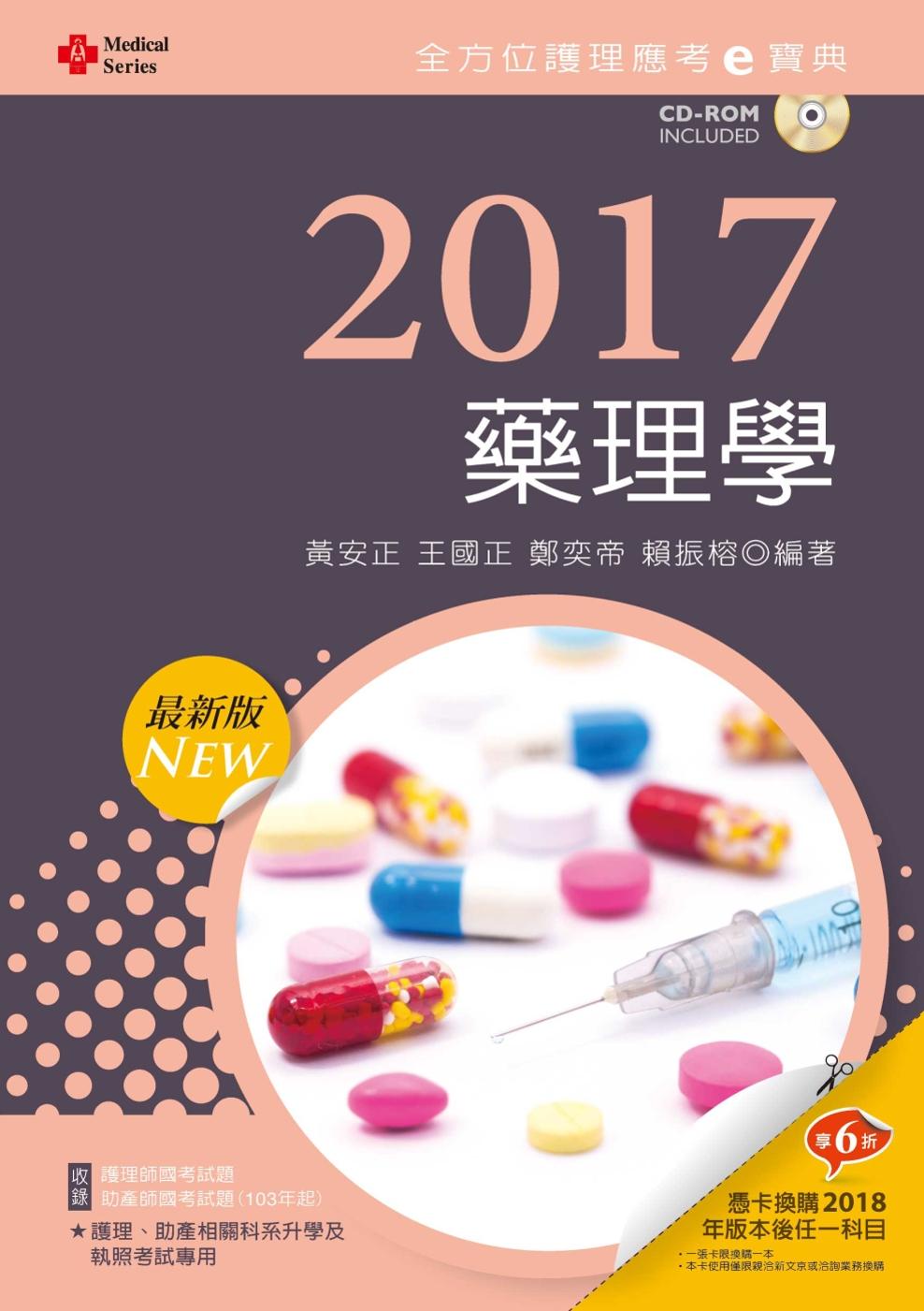 2017最新版 全方位護理應考e寶典:藥理學【附歷屆試題光碟(護理師、助產師)】(七版)