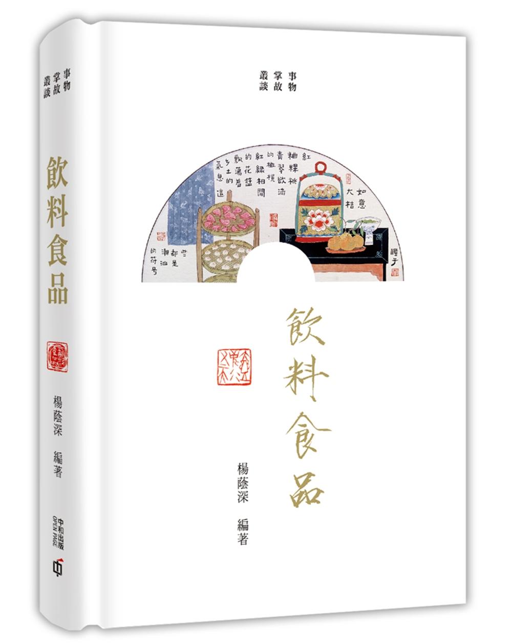 事物掌故叢談(4):飲料食品
