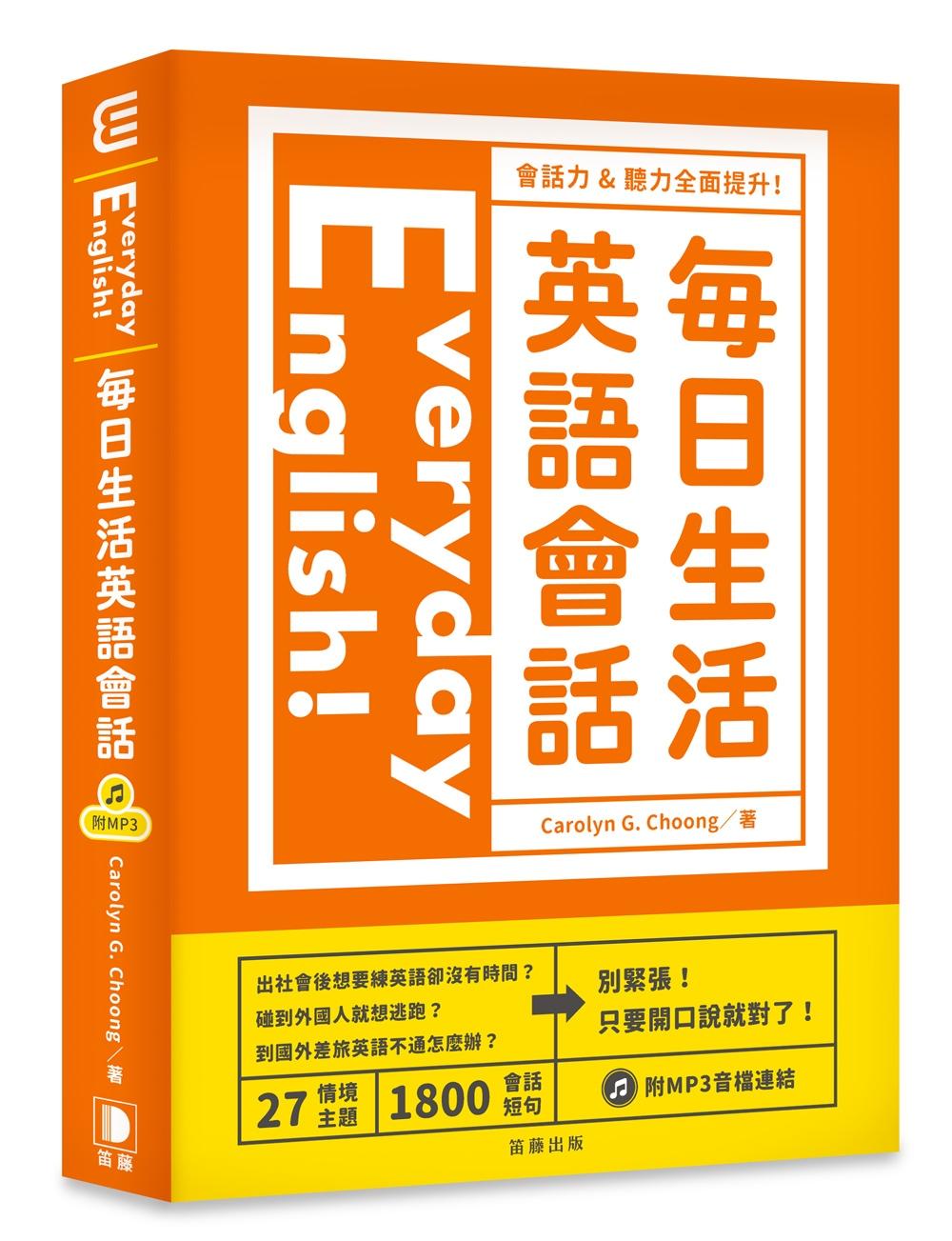 Everyday English ! 每日生活英語會話(附MP3 音檔連結)