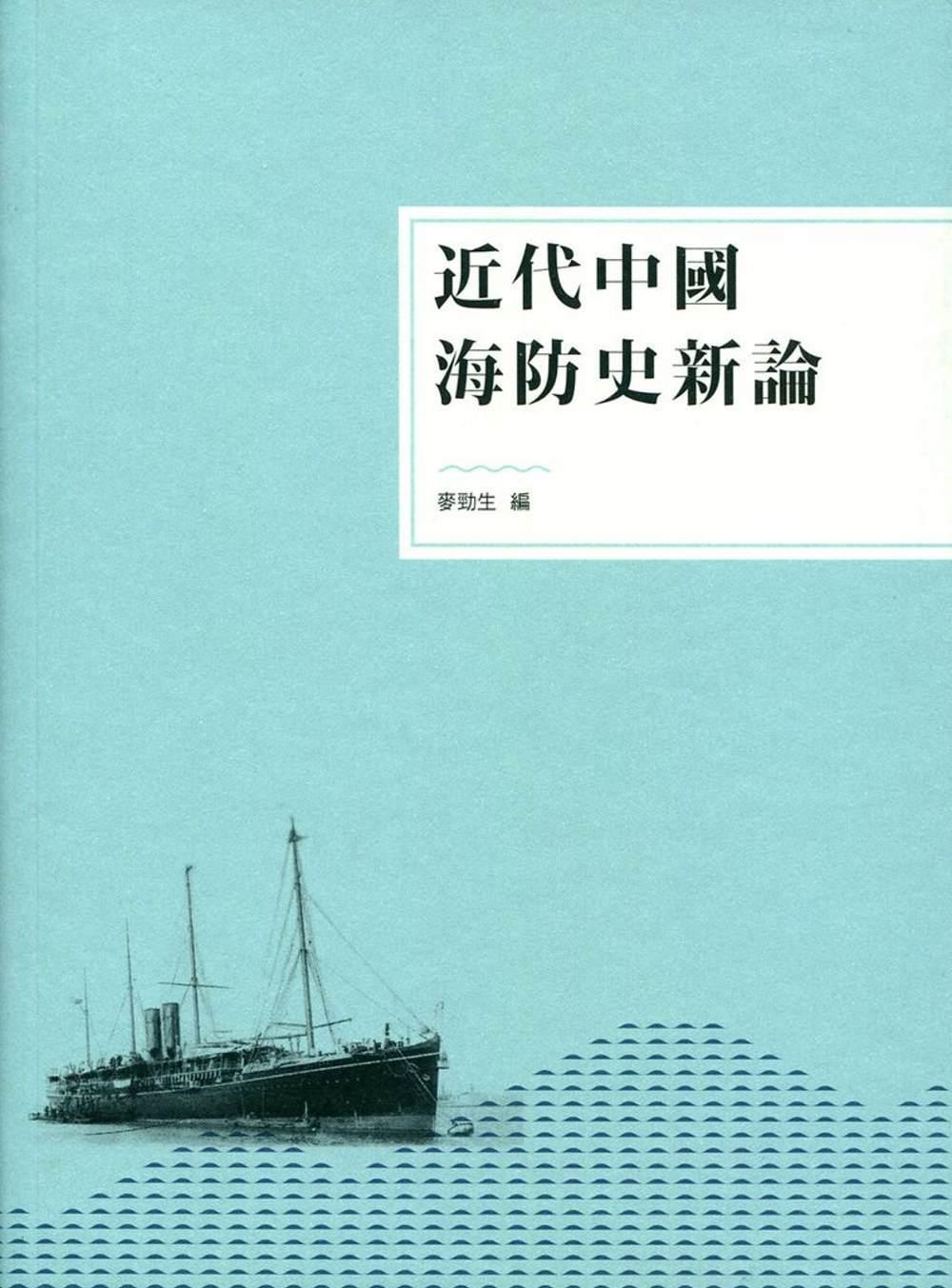 ◤博客來BOOKS◢ 暢銷書榜《推薦》近代中國海防史新論