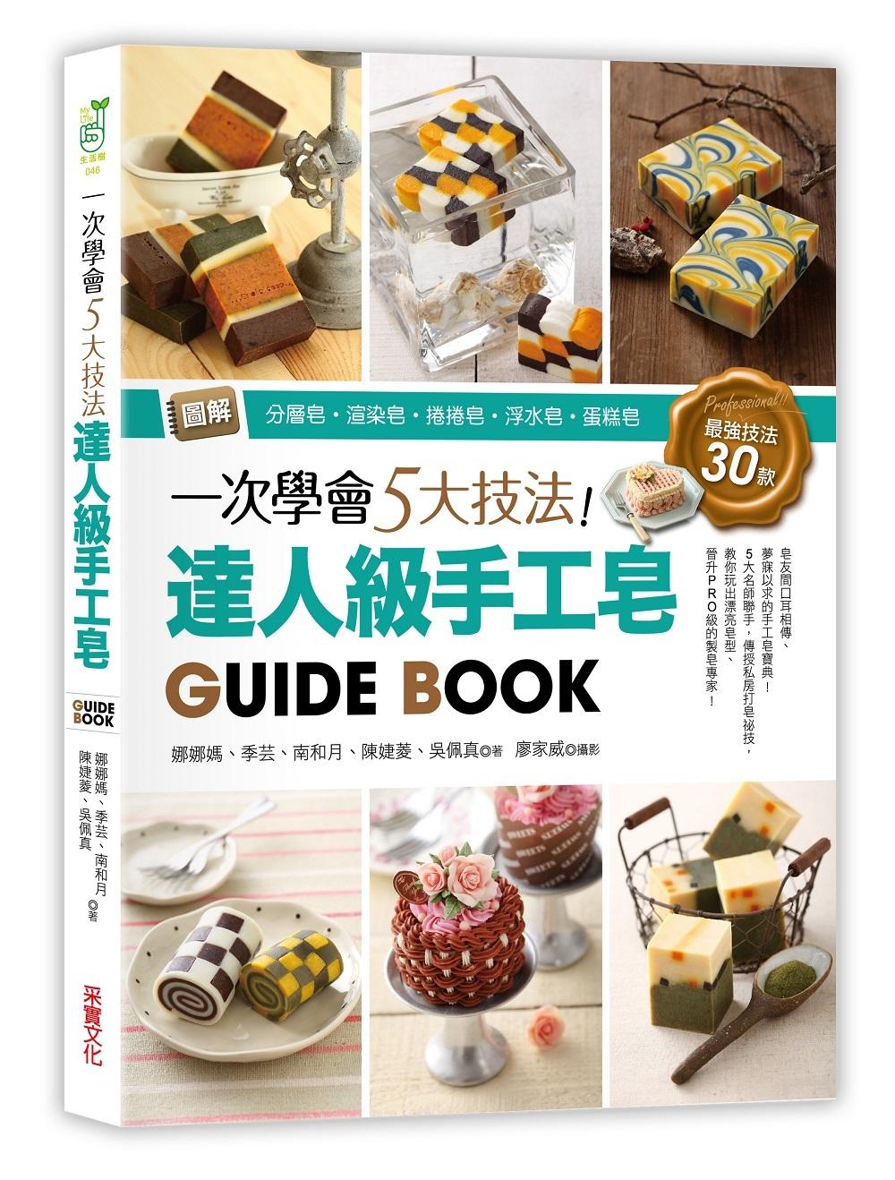 一次學會5大技法!達人級手工皂Guide Book:圖解分層皂‧渲染皂‧捲捲皂‧浮水皂‧蛋糕皂,最強技法30款