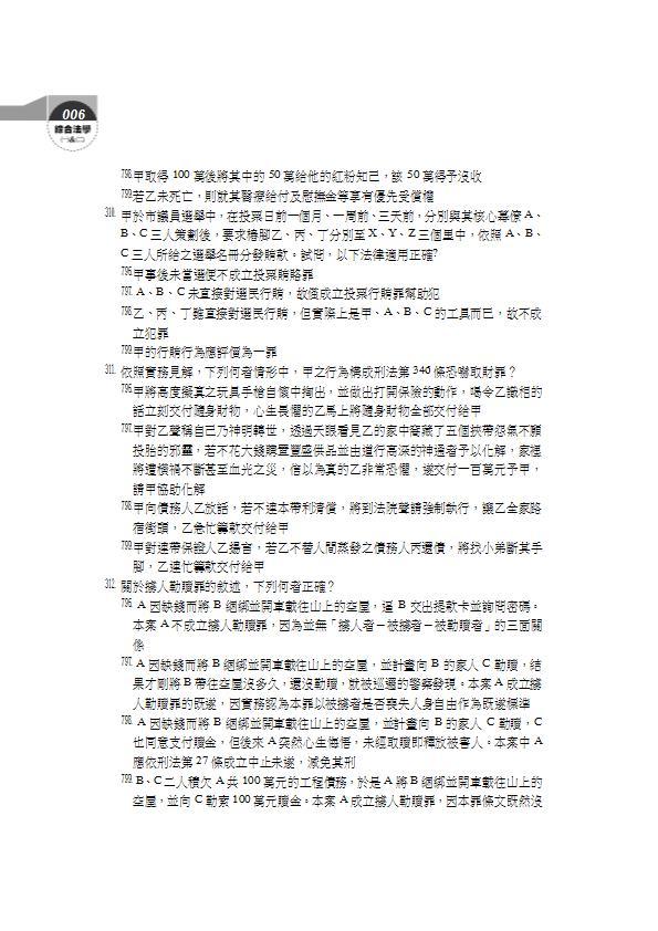 ◤博客來BOOKS◢ 暢銷書榜《推薦》綜合法學(試題本&解析本)-第一試模擬Q&A-;律師.司法官<保成>(四版)