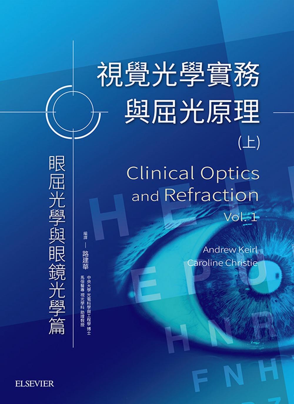 ◤博客來BOOKS◢ 暢銷書榜《推薦》視覺光學實務與屈光原理 (上):眼屈光學與眼鏡光學篇