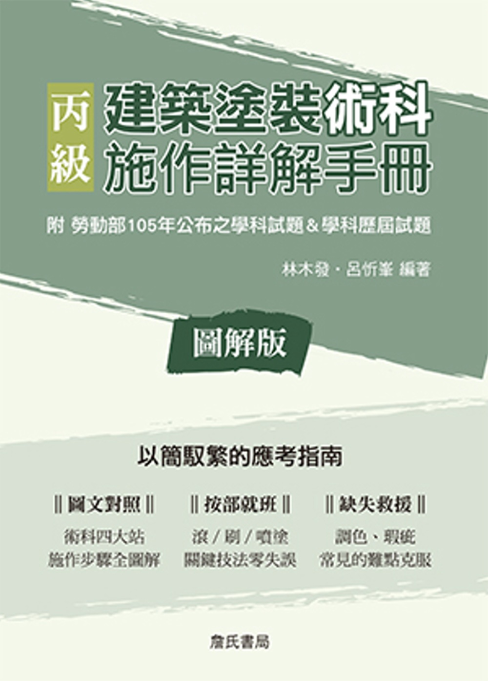 丙級建築塗裝術科施作詳解手冊(含學科歷屆試題及測試參考資料)