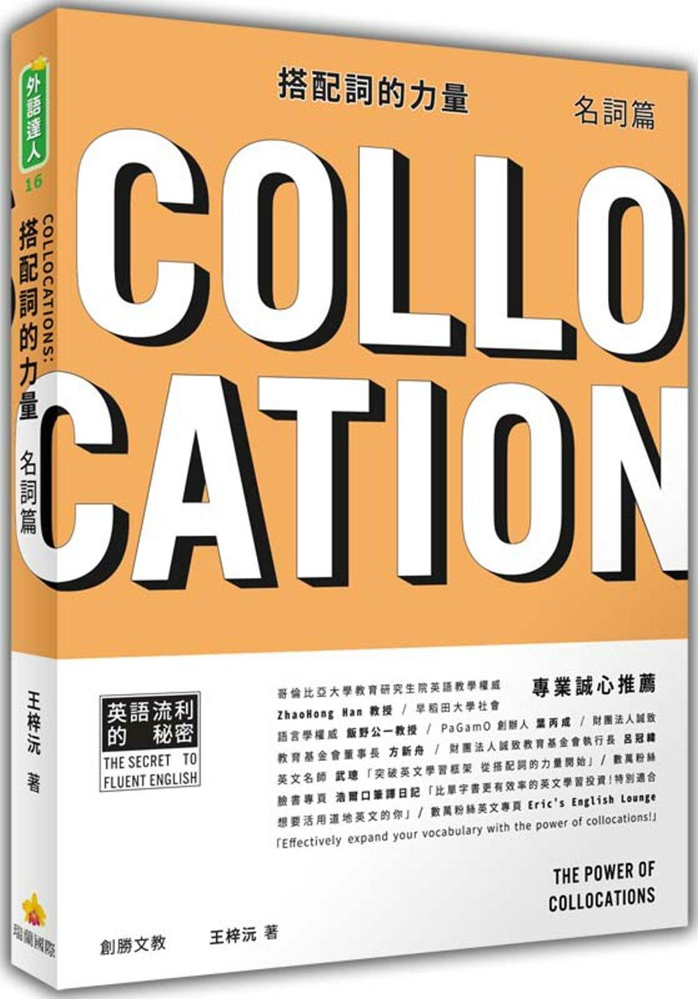 搭配詞的力量Collocations:名詞篇