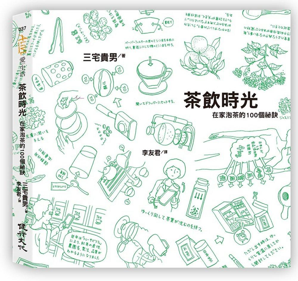 ◤博客來BOOKS◢ 暢銷書榜《推薦》茶飲時光:在家泡茶的100個祕訣