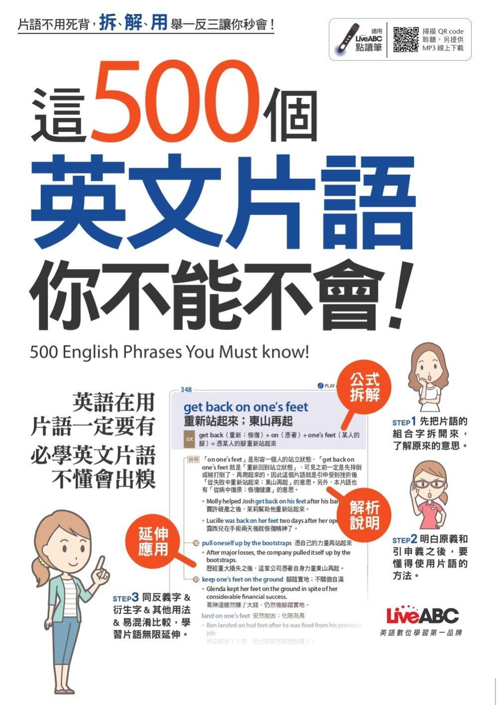 ◤博客來BOOKS◢ 暢銷書榜《推薦》這500個英文片語你不能不會