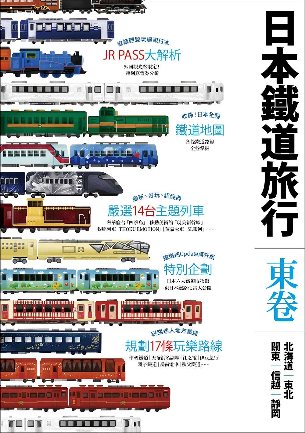 日本鐵道旅行東卷:北海道‧東北‧關東‧信越‧靜岡