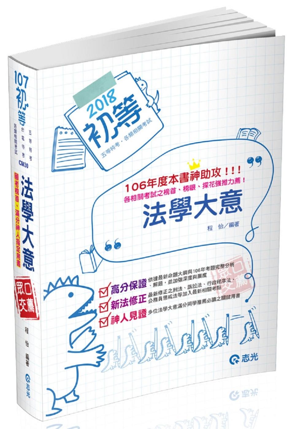 ◤博客來BOOKS◢ 暢銷書榜《推薦》法學大意( 初等考試‧五等特考相關考試專用)
