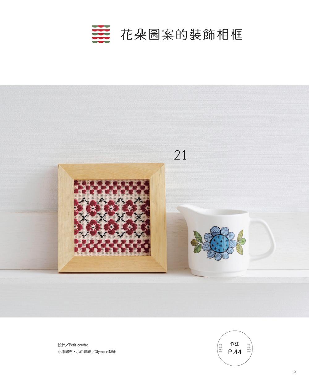 ◤博客來BOOKS◢ 暢銷書榜《推薦》可愛北歐風的小巾刺繡:47個簡單好作的日常小物