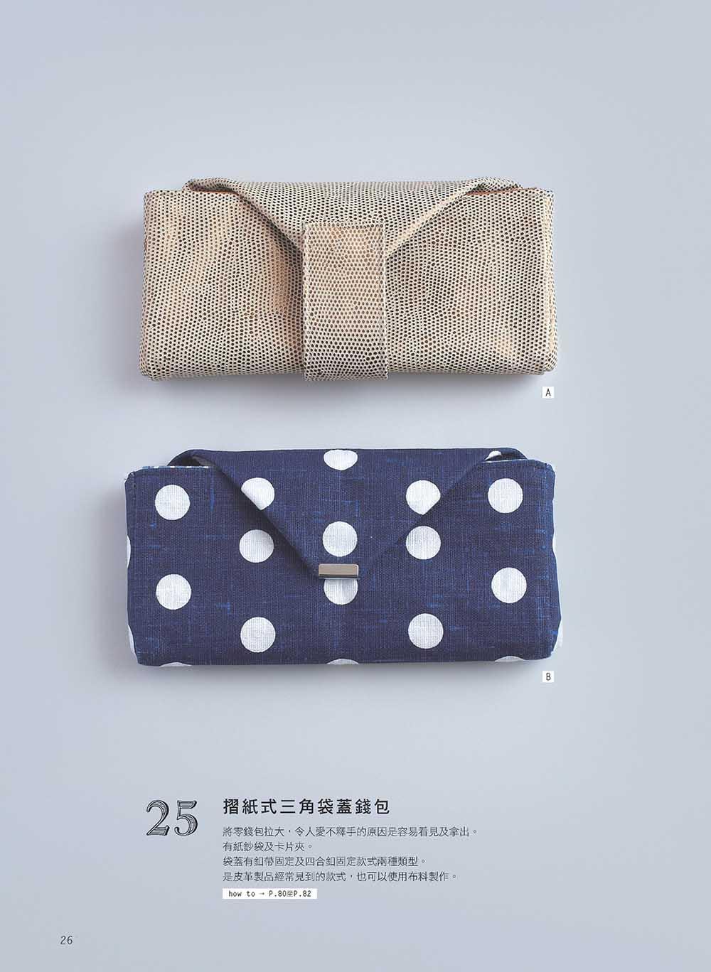 ◤博客來BOOKS◢ 暢銷書榜《推薦》皮革×布作!初學者的手作錢包:一次滿足錢包控的45枚紙型×97個零錢包、短夾、長夾、口金包超值全收錄