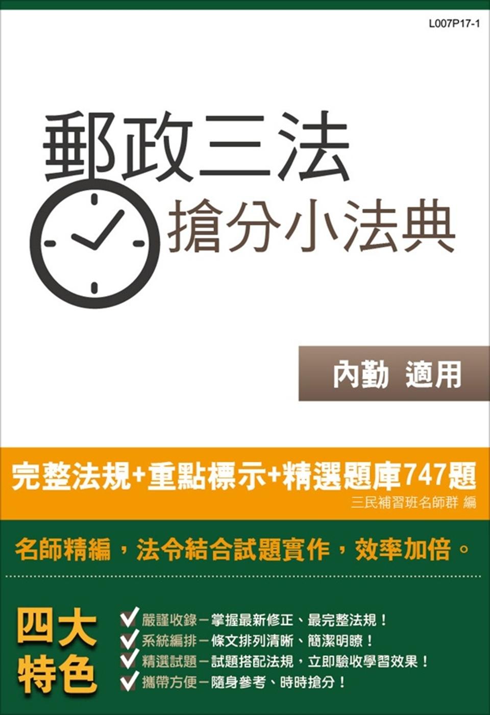【106最新版】郵政三法搶分小法典(含重點標示+精選試題747題)(中華郵政(郵局)考試適用)