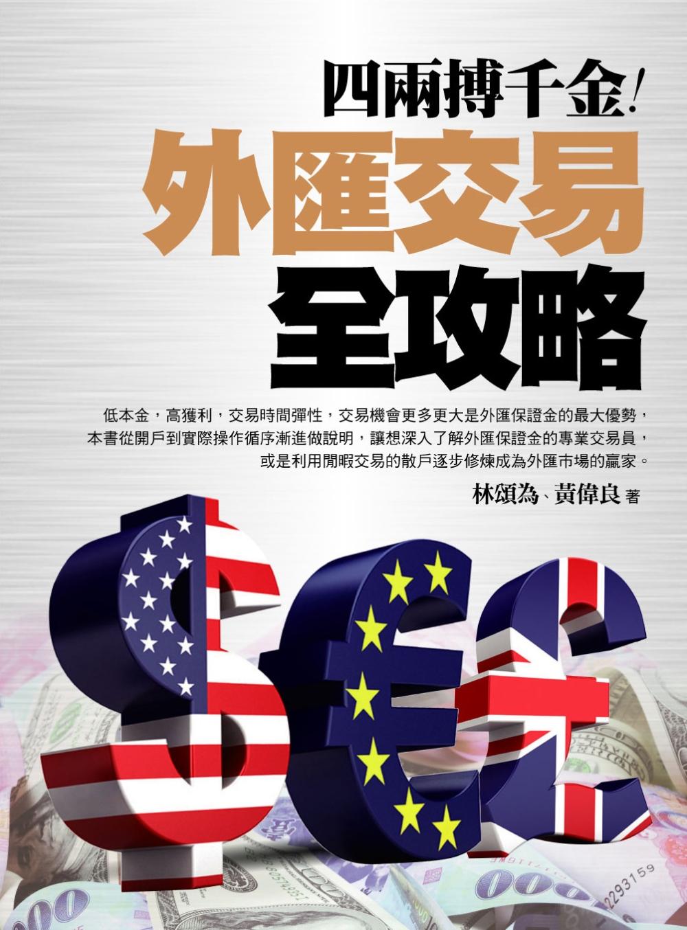 ◤博客來BOOKS◢ 暢銷書榜《推薦》四兩搏千金:外匯交易全攻略