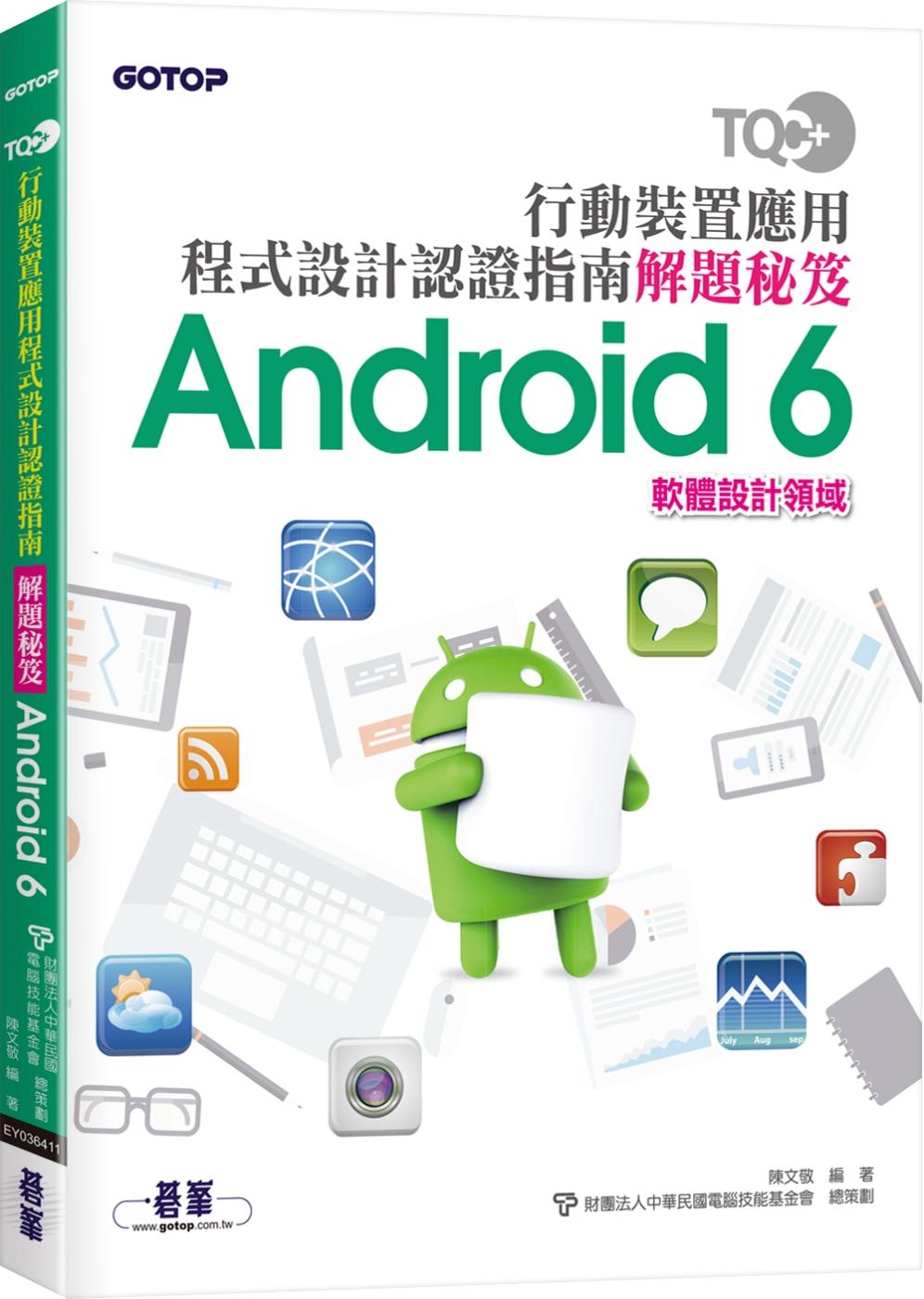 TQC+ 行動裝置應用程式設計認證指南解題秘笈:Android 6