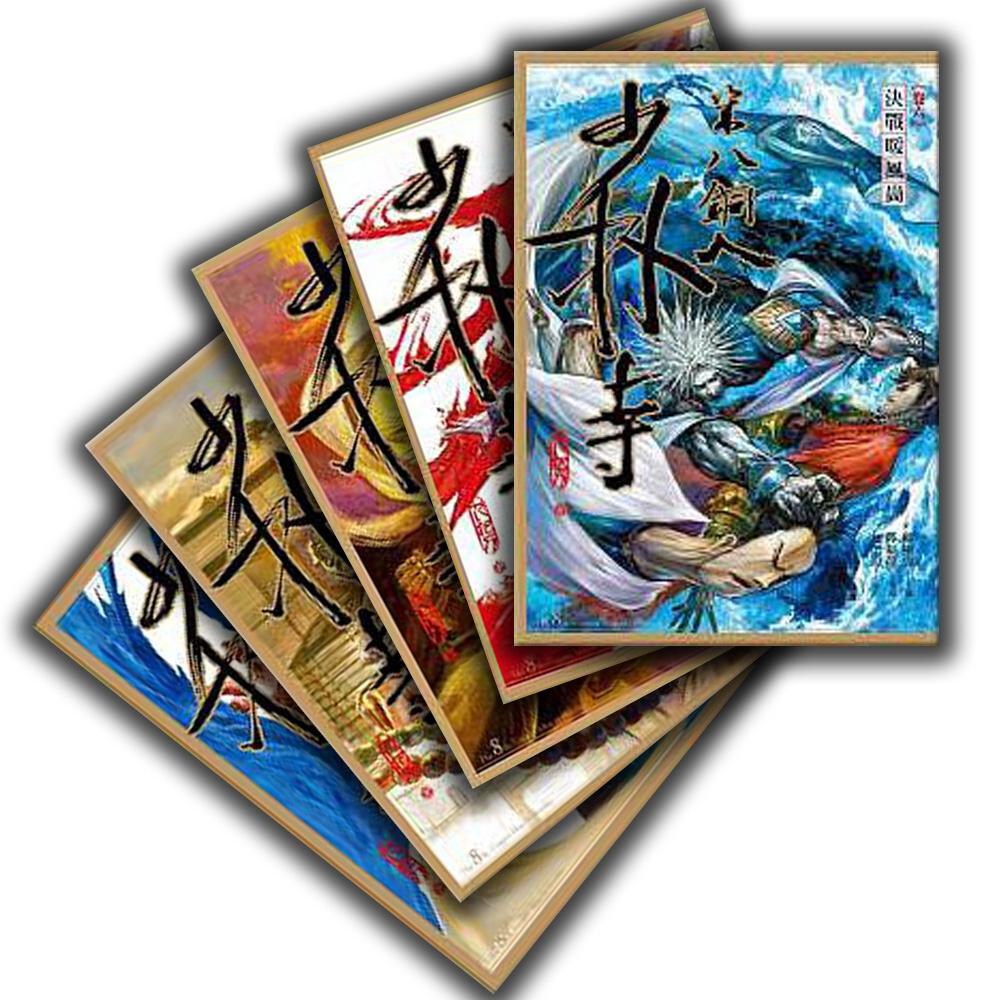 九把刀X邱福龍:少林寺第八銅人漫畫套書(卷6~10)