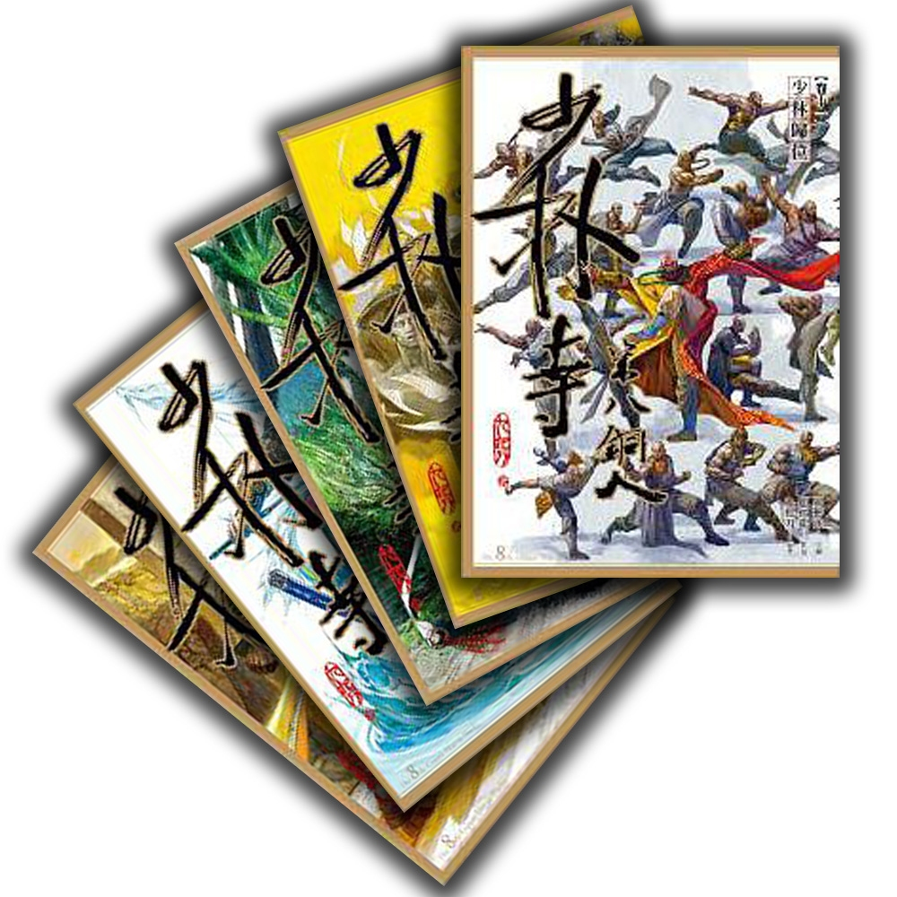 九把刀X邱福龍:少林寺第八銅人漫畫套書(卷11~15)