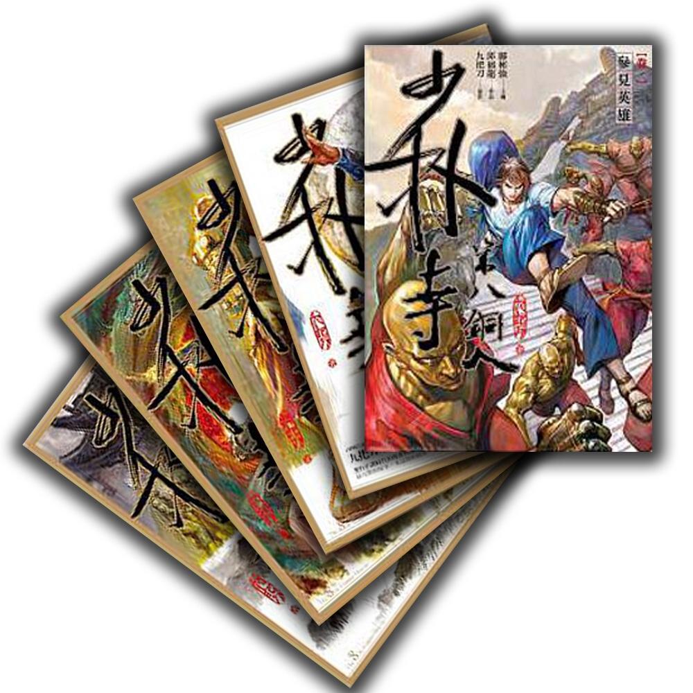 九把刀X邱福龍:少林寺第八銅人漫畫套書(卷1~5)