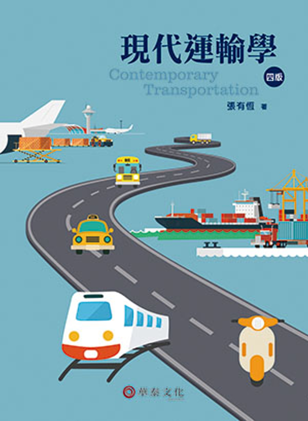 現代運輸學(4版)