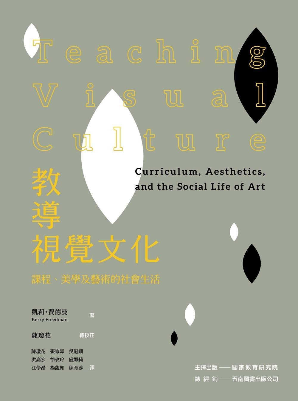 ◤博客來BOOKS◢ 暢銷書榜《推薦》教導視覺文化:課程、美學及藝術的社會生活