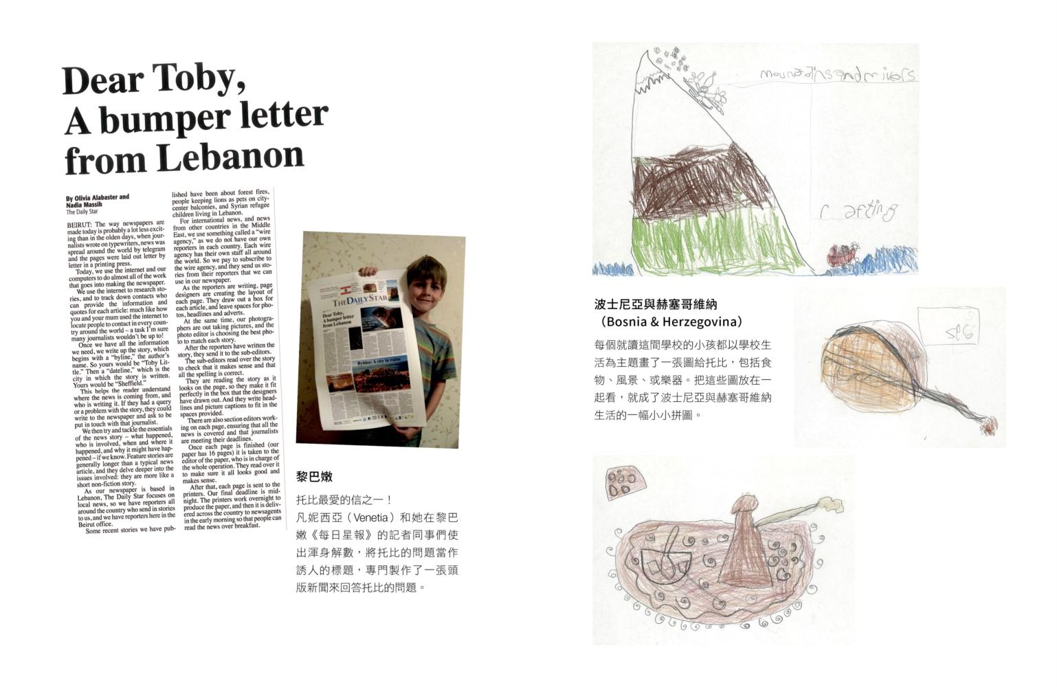 ◤博客來BOOKS◢ 暢銷書榜《推薦》親愛的世界,你好嗎? 一個5歲小男孩從一枝鉛筆、一張明信片開始的193國環球旅行