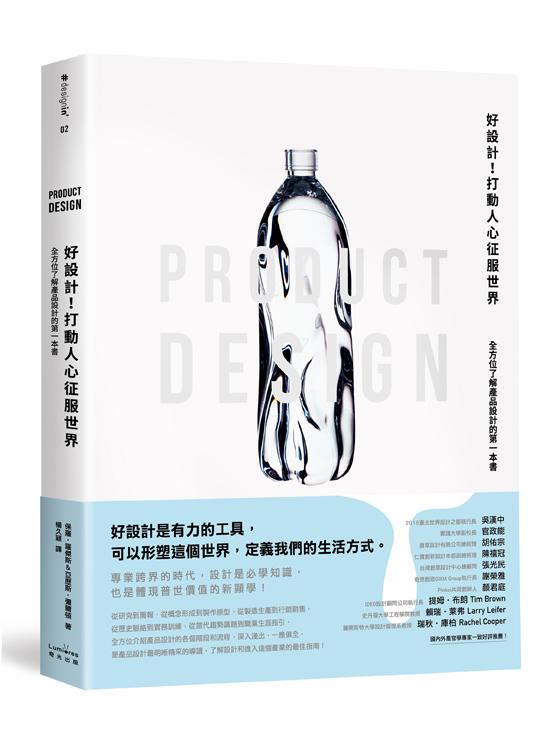 ◤博客來BOOKS◢ 暢銷書榜《推薦》好設計!打動人心征服世界:全方位了解產品設計的第一本書