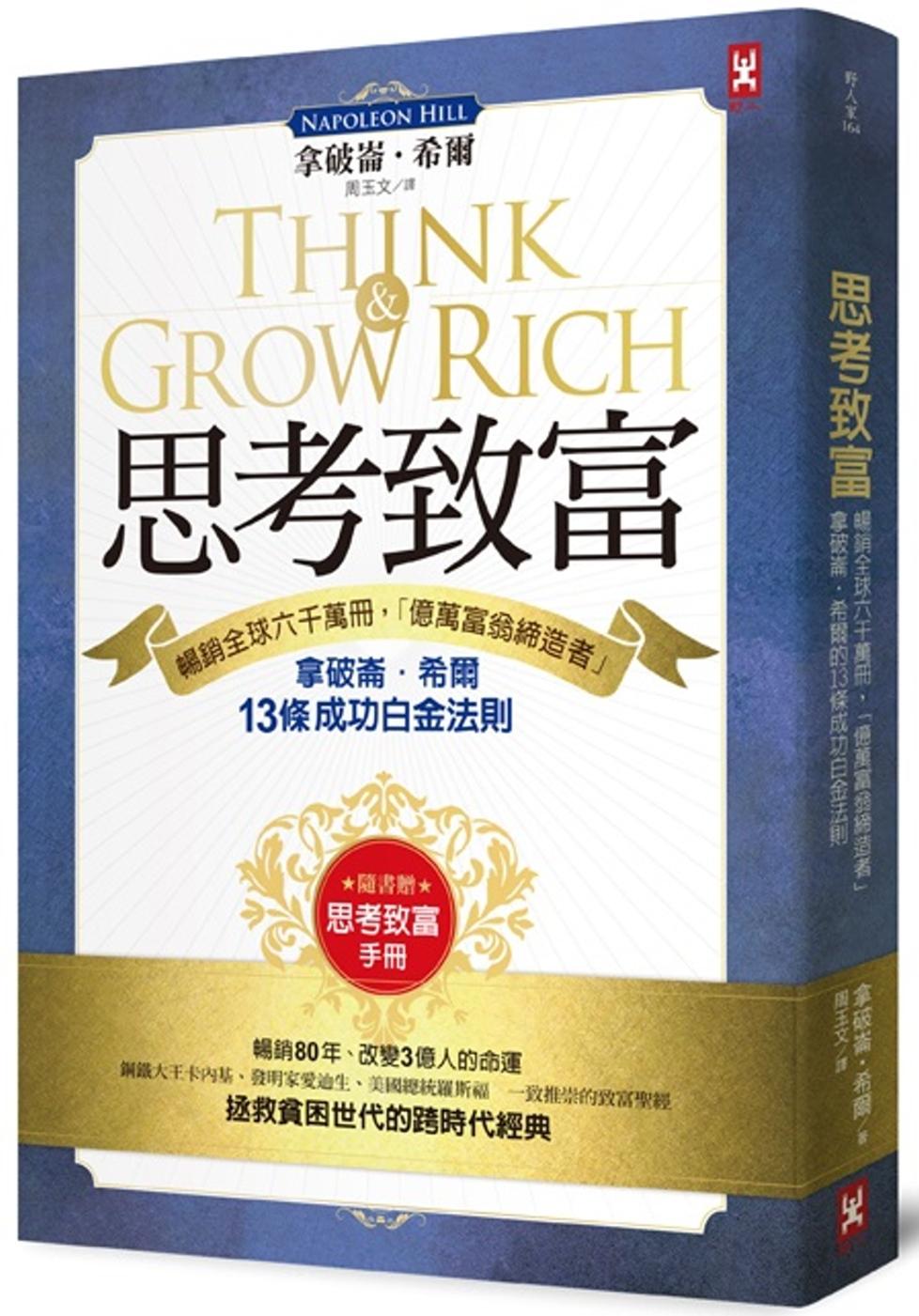 思考致富:暢銷全球六千萬冊,「億萬富翁締造者」拿破崙‧希爾的13條成功白金法則(隨書贈「思考致富實踐手冊」)