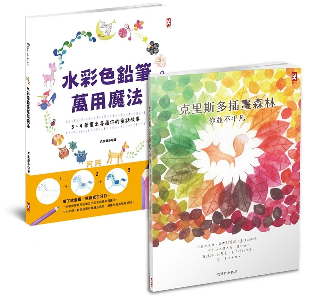 水彩色鉛筆夢幻套書:克里斯多教你畫出療癒人心的童話故事 (二冊套書)