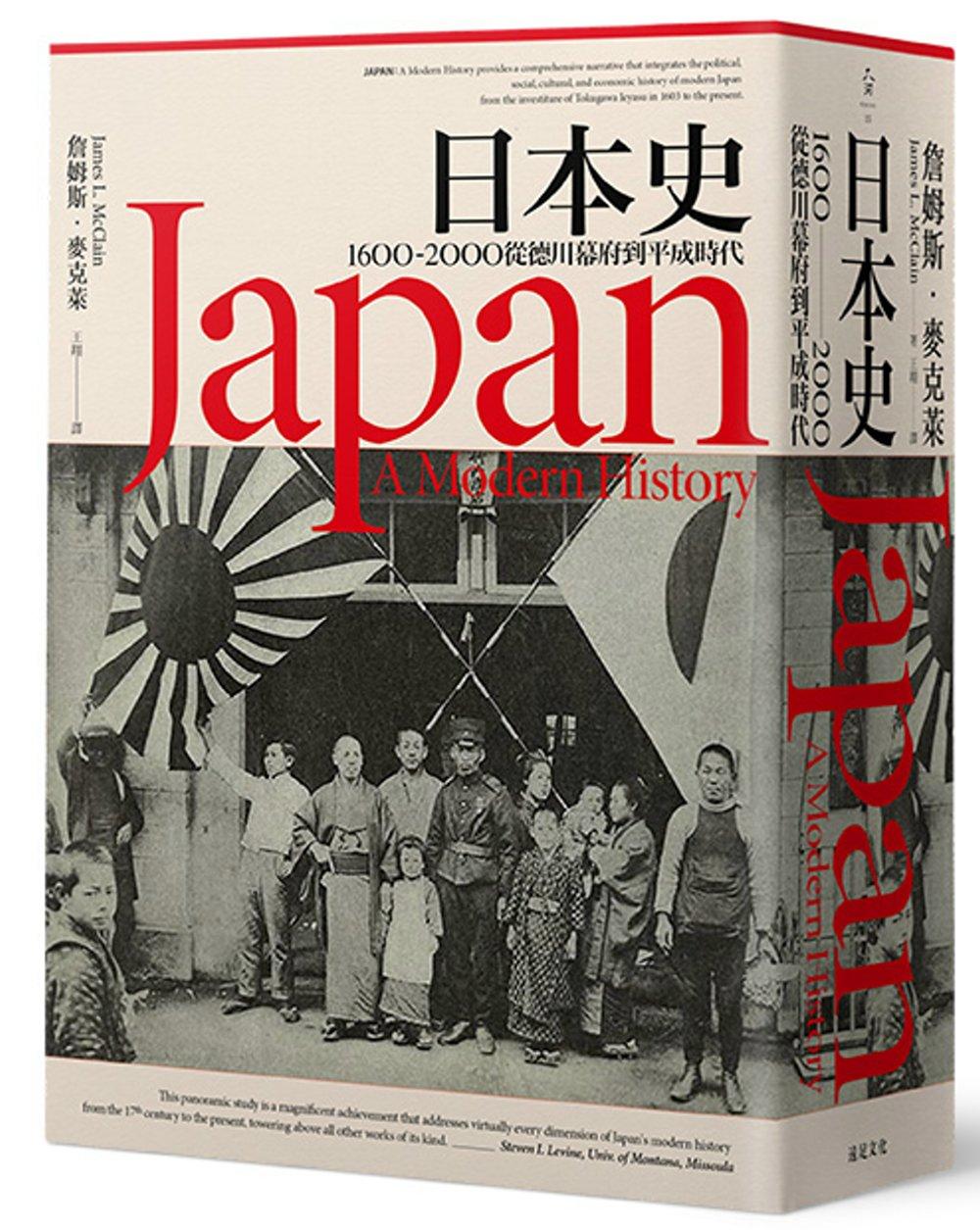 日本史:1600~2000 從德川幕府到平成時代