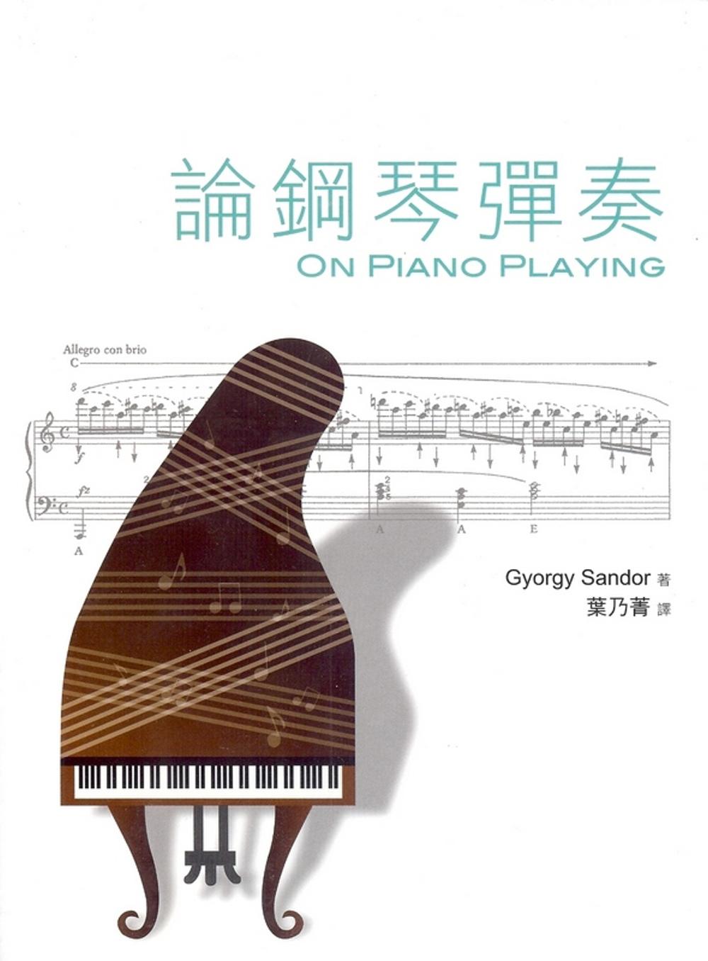 論鋼琴彈奏 ON PIANO PLAYING