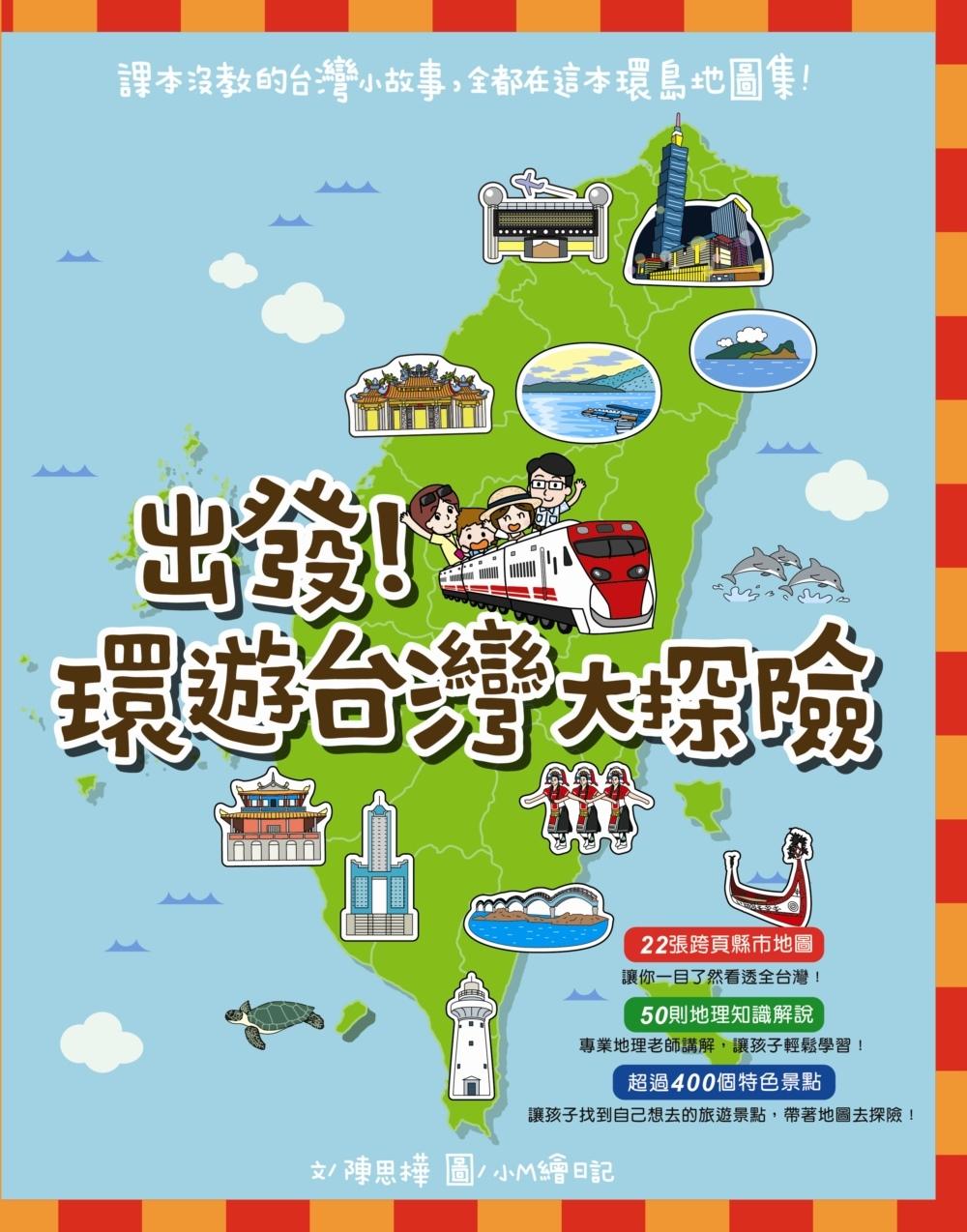 ◤博客來BOOKS◢ 暢銷書榜《推薦》出發!環遊台灣大探險