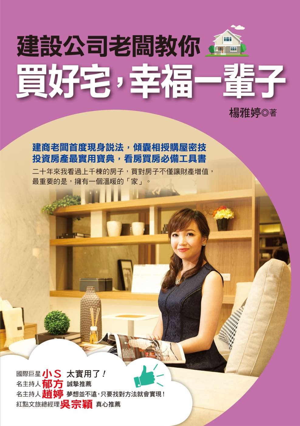 ◤博客來BOOKS◢ 暢銷書榜《推薦》建設公司老闆教你:買好宅,幸福一輩子