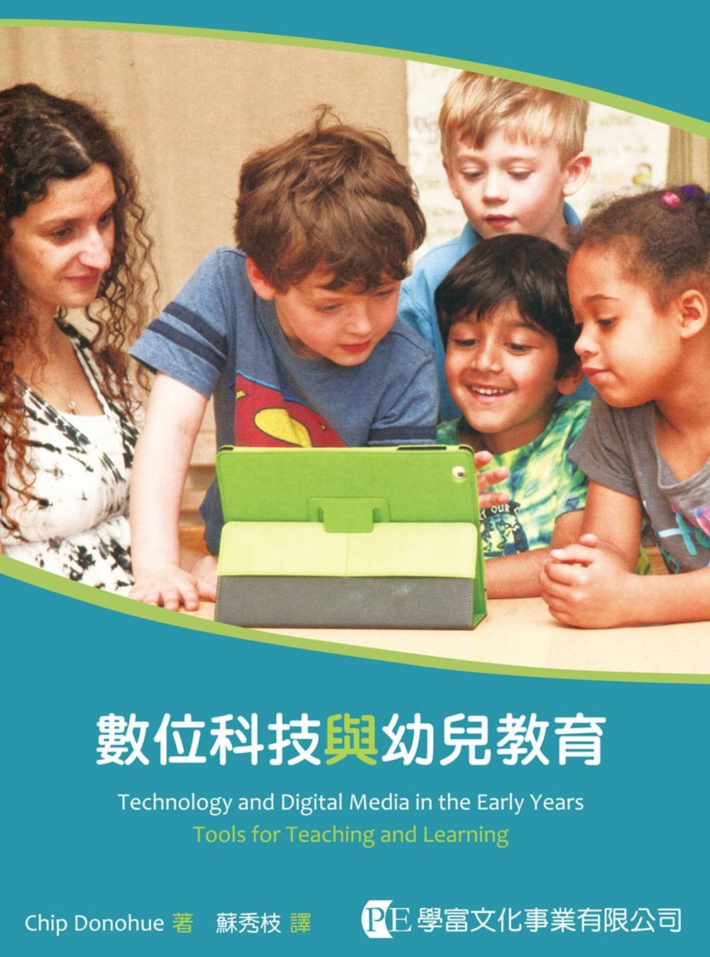 數位科技與幼兒教育