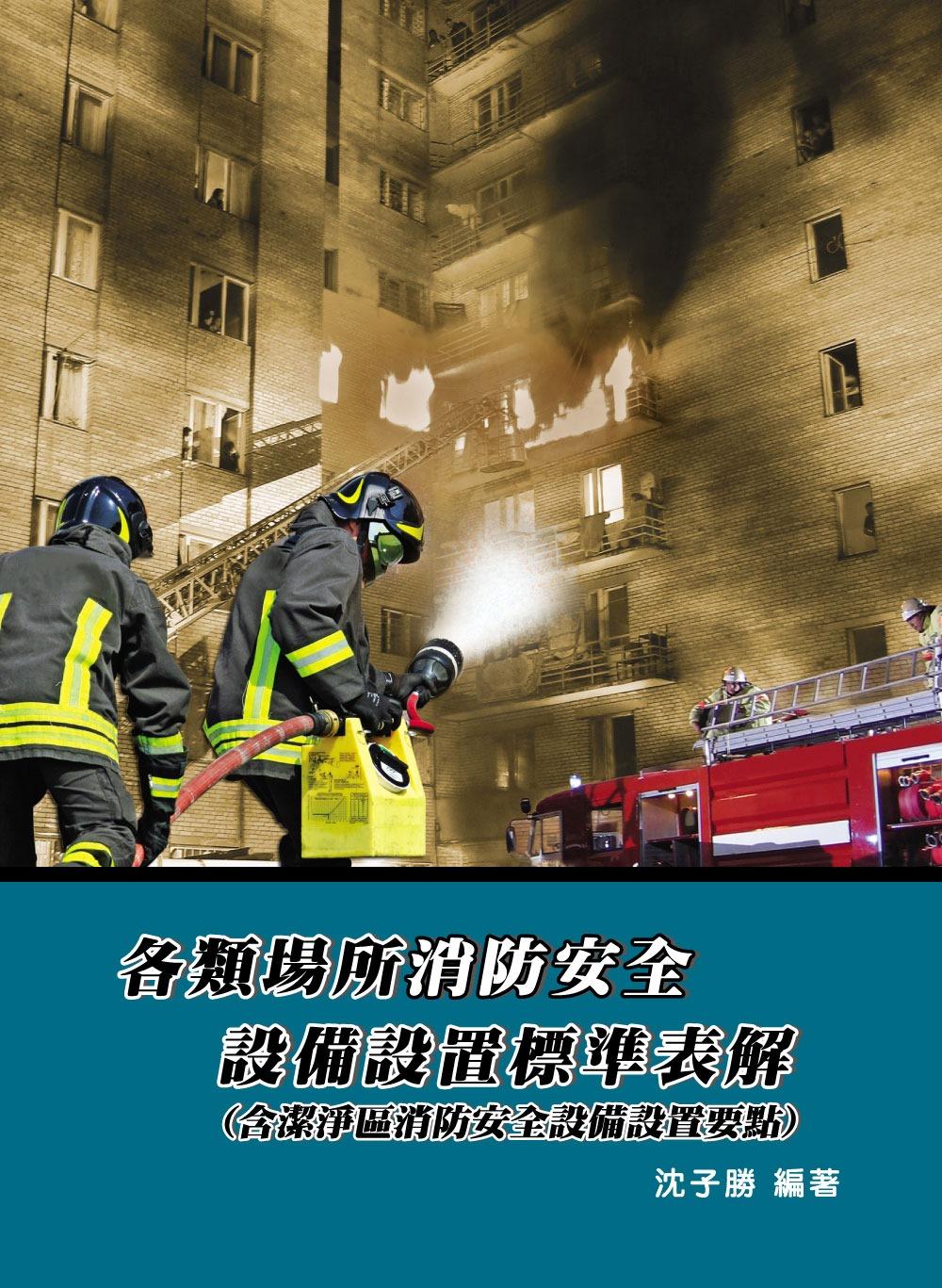 各類場所消防安全設備設置標準表解(含潔淨區消防安全設備設置要點)(7版)