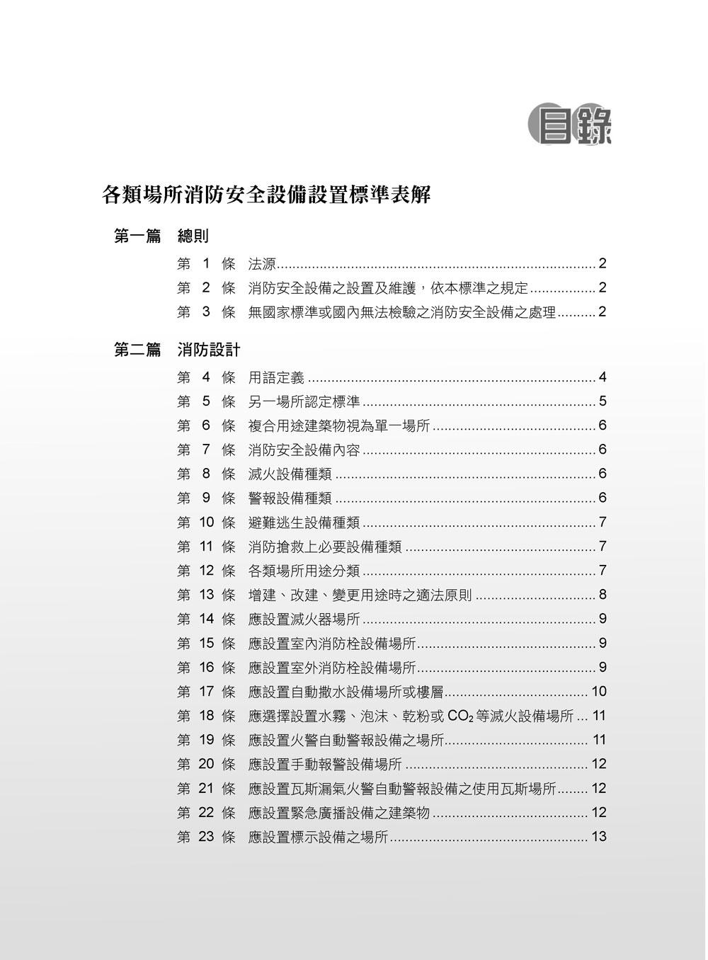 ◤博客來BOOKS◢ 暢銷書榜《推薦》各類場所消防安全設備設置標準表解(含潔淨區消防安全設備設置要點)(7版)