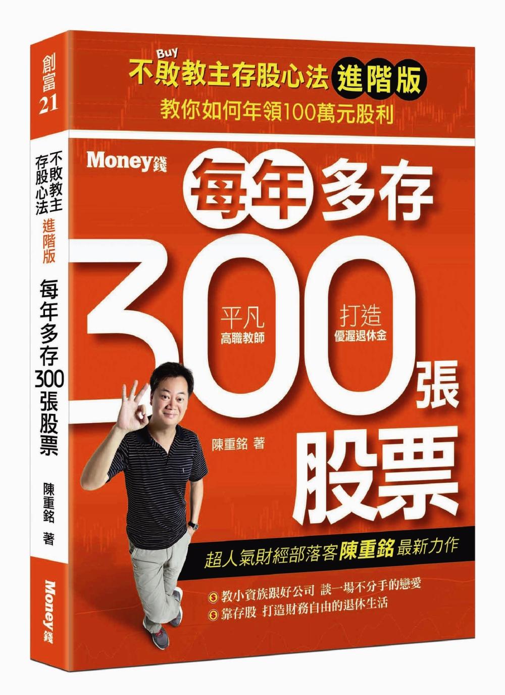 ◤博客來BOOKS◢ 暢銷書榜《推薦》不敗教主存股心法進階版:每年多存300張股票