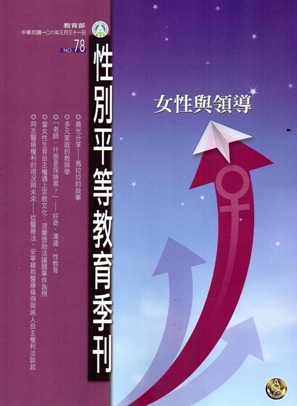 性別平等教育季刊78(2017.03)