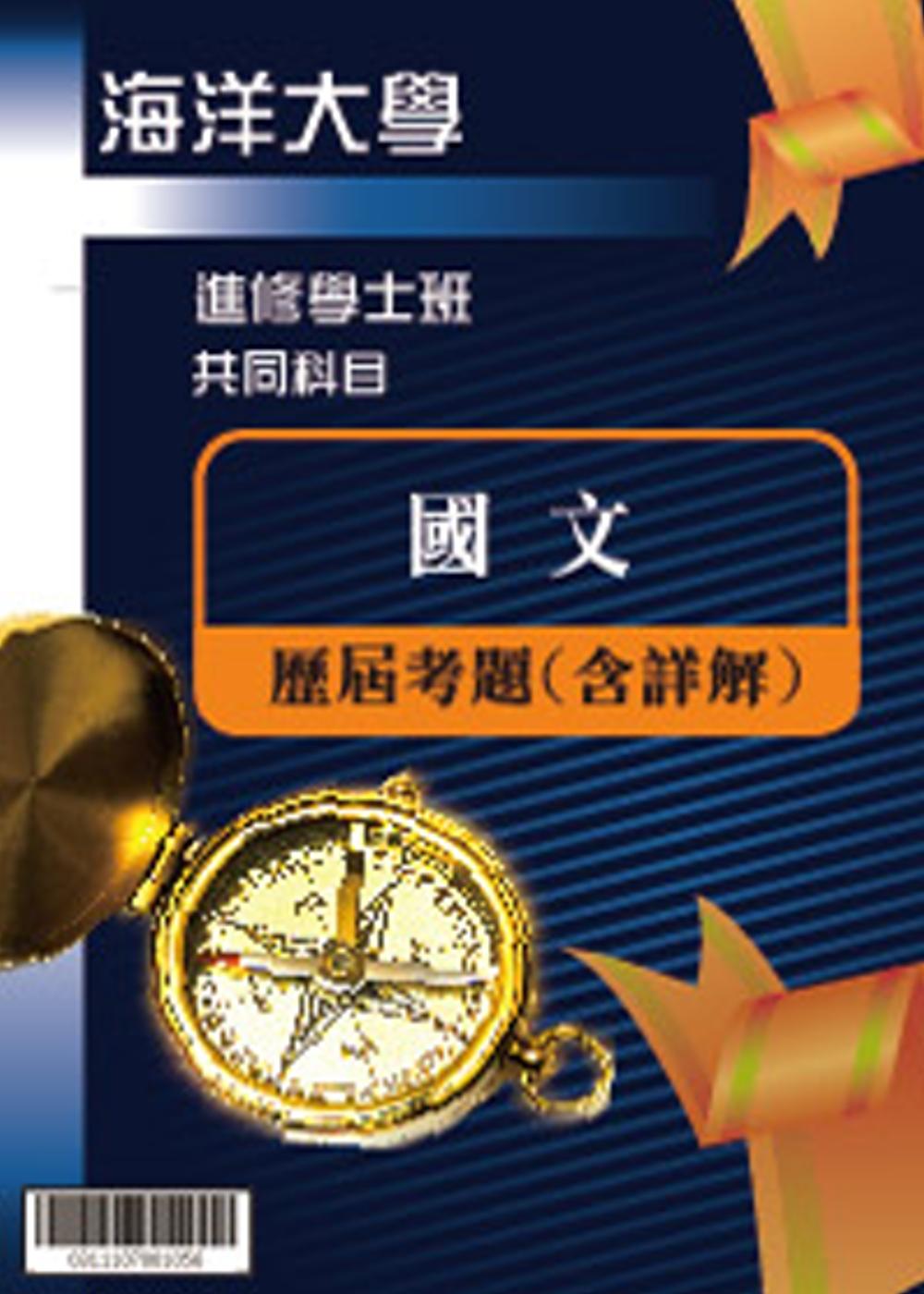 考古題解答-國立海洋大學-進修學士 科目:國文 100/101/102/103/104/105