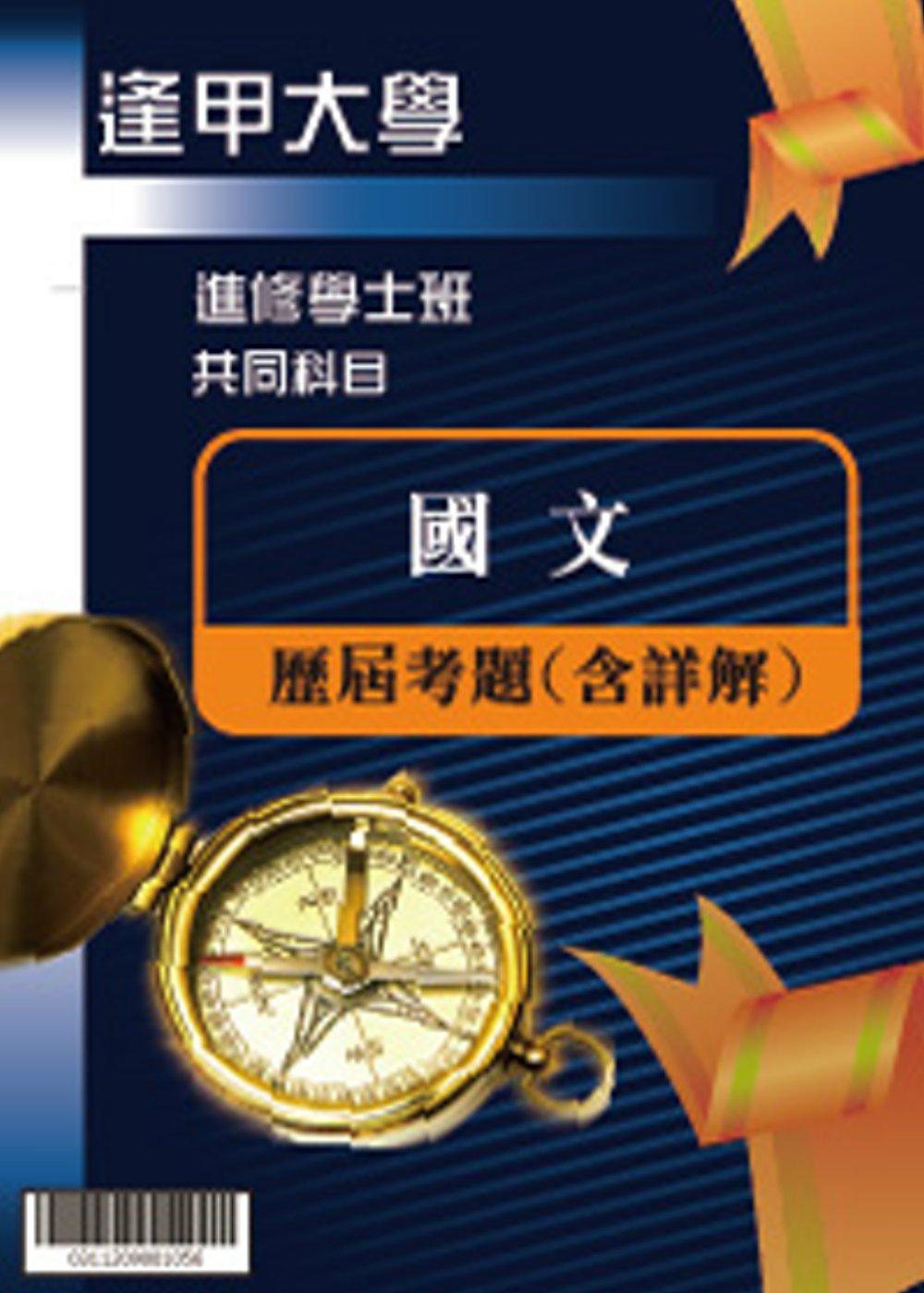 考古題解答-逢甲大學-進修學士 科目:國文 100/101/102/103/104/105