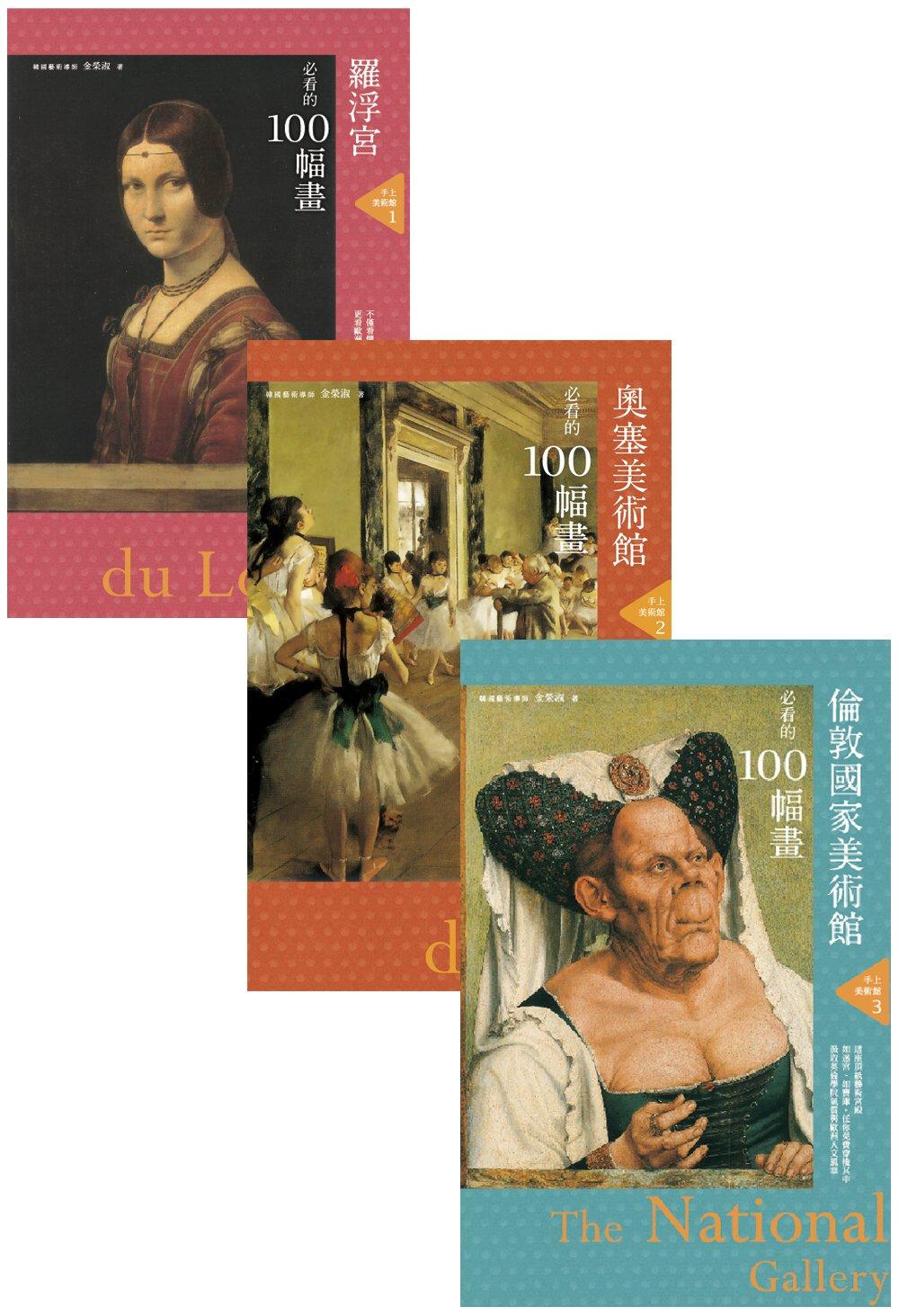 手上美術館套書,共三冊(1、羅浮宮/2、奧塞美術館/3、倫敦國家美術館:必看的100幅畫)